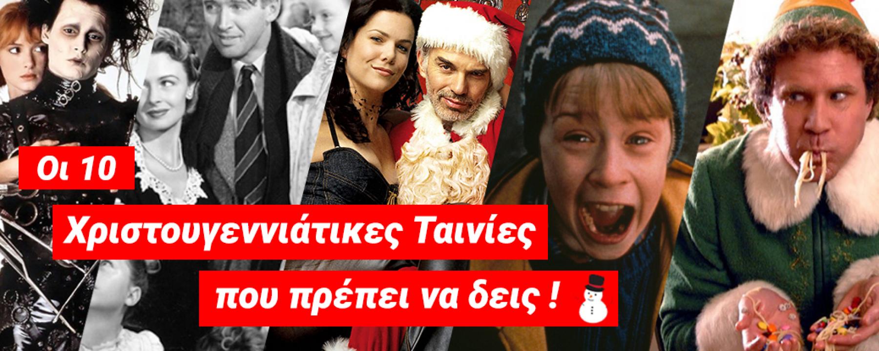 Οι 10 Χριστουγεννιάτικες Ταινίες