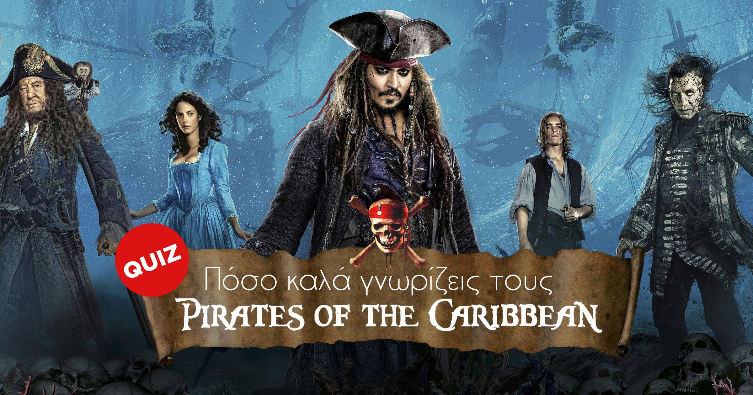 Quiz : Πόσο καλα γνωρίζεις τους Πειρατές της Καραϊβικής ;