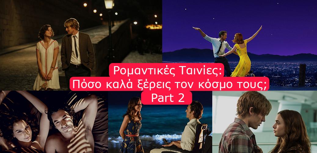 Ρομαντικές Ταινίες